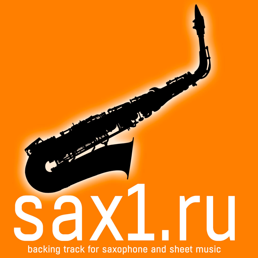 скачать минуса для саксофона и ноты для саксофона