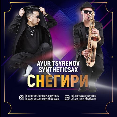 Ayur Tsyrenov feat. Syntheticsax - Снегири [2019]